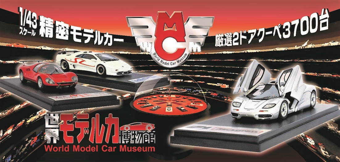 World Model Car Museum